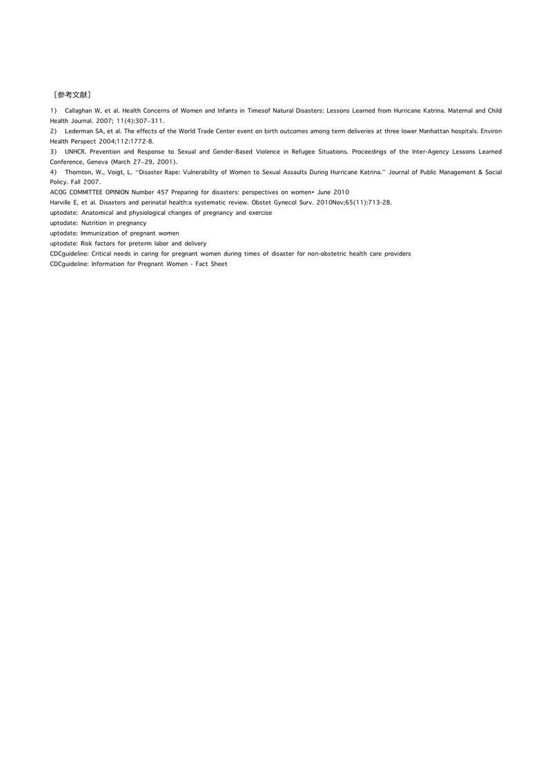災害時の妊婦管理2