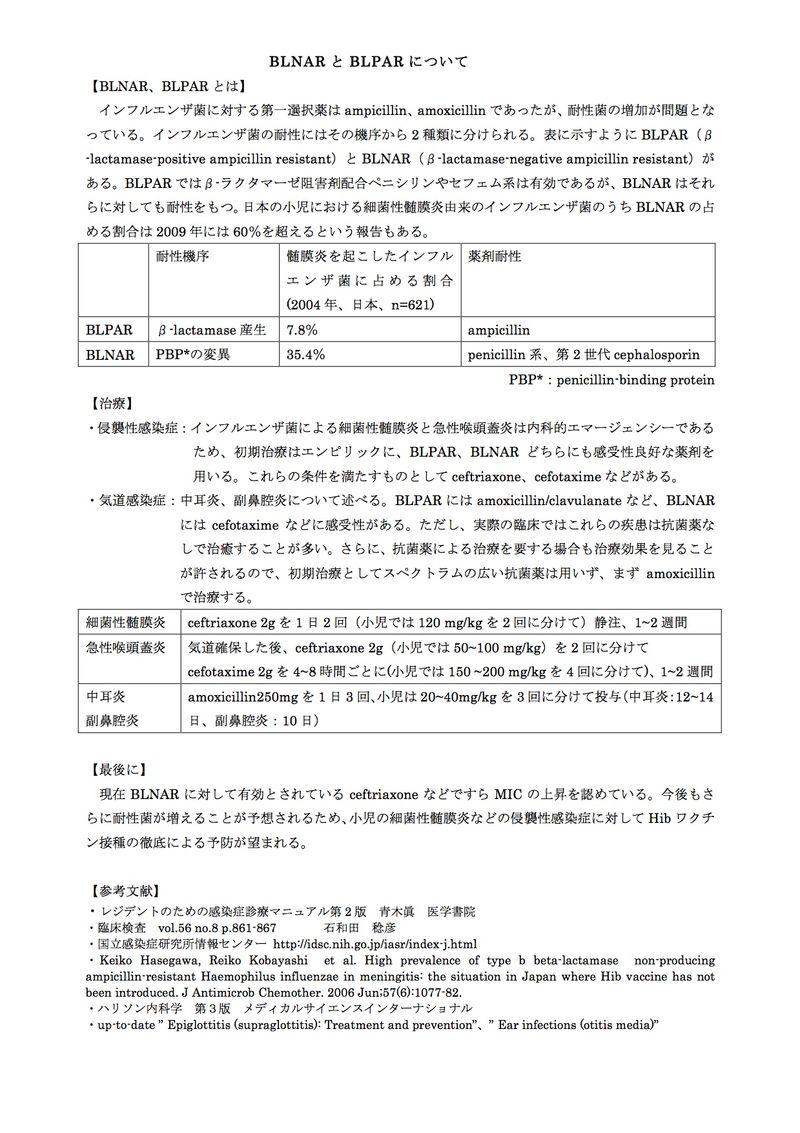 感染症内科BSLレポート copy
