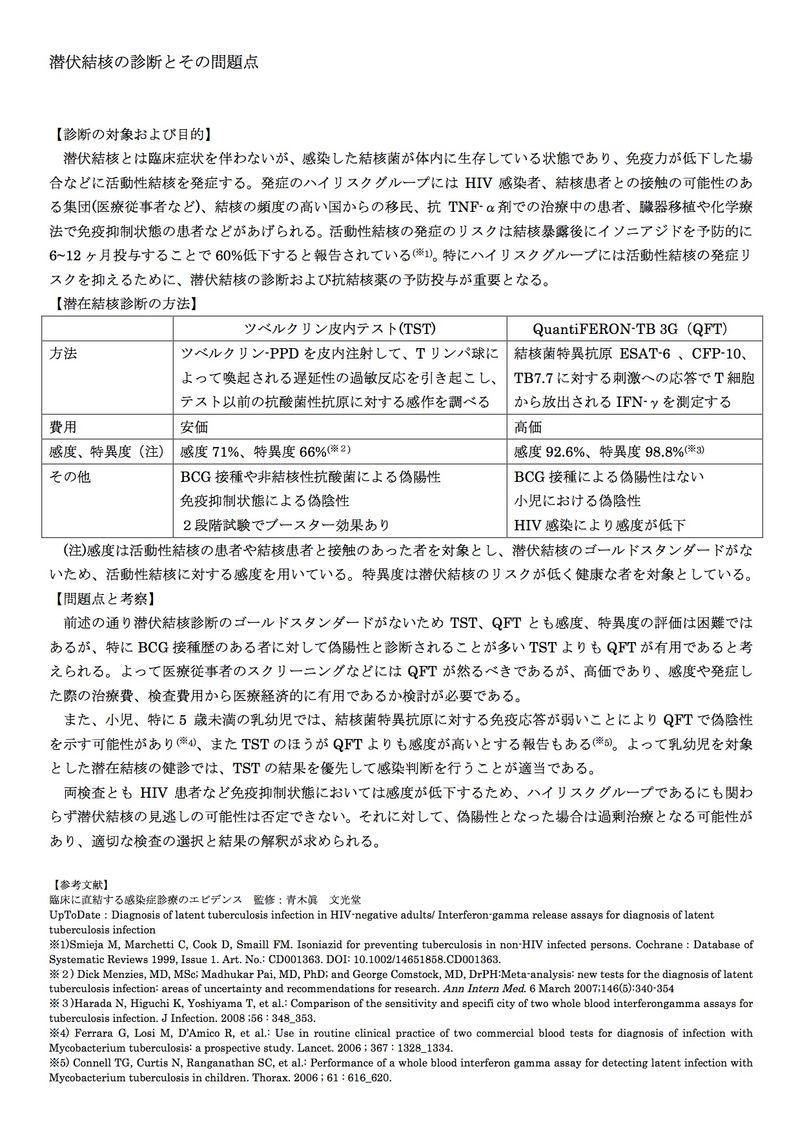 感染症内科BSLレポート 1-B班